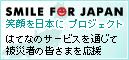 SMILE FOR JAPAN �д�����ܤ� �ץ?������