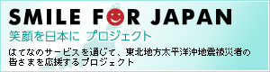 SMILE FOR JAPAN 笑顔を日本に プロジェクト